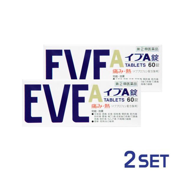 送料無料 イブA錠 EVE 60錠 2個セット セルフメディケーション税制対象 定形外郵便 直送商品 指定第二類医薬品 安心の定価販売