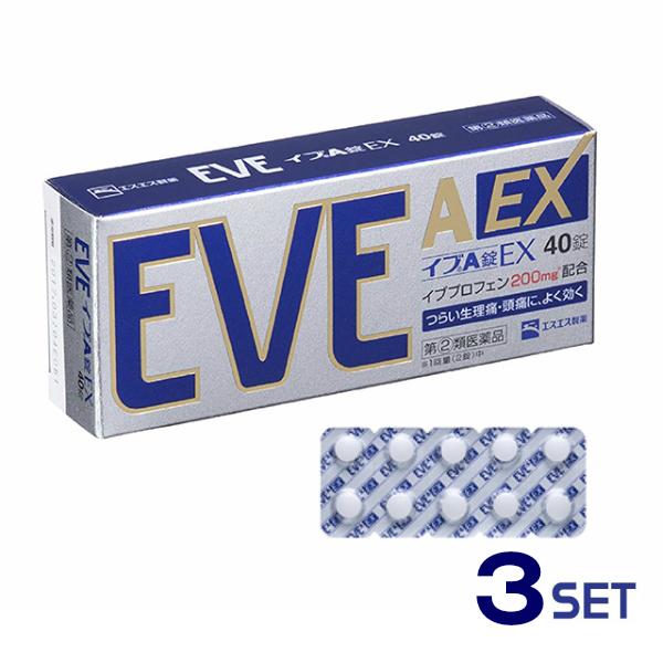 送料無料 イブA錠EX EVE マーケット 40錠 ついに入荷 定形外郵便 3個セット セルフメディケーション税制対象 指定第二類医薬品