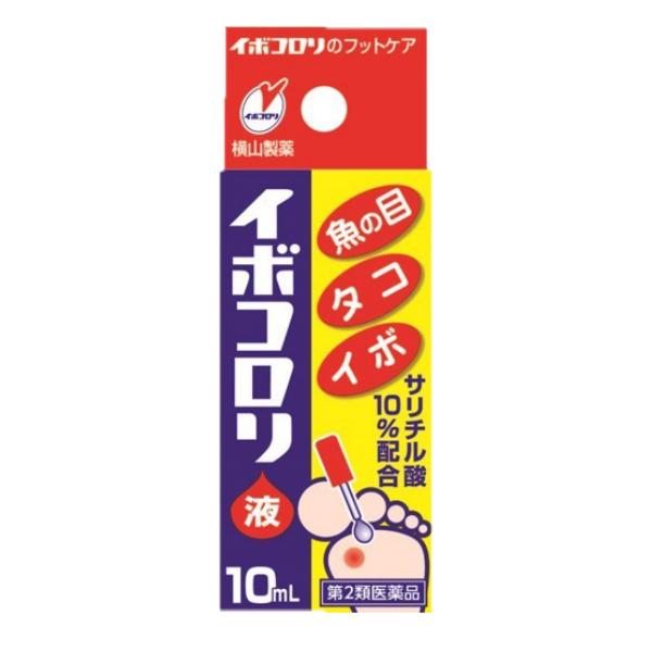 送料無料 お買得 イボコロリ10ml 定形外郵便 受賞店 第二類医薬品