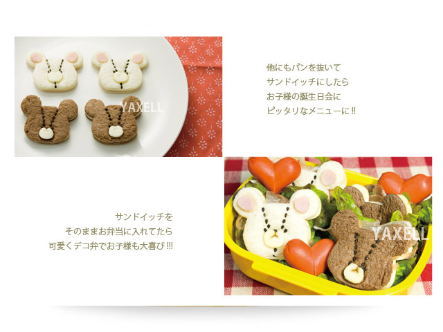 Model set (Jackie & D bit) fs3gm' without くまのがっこう cookie