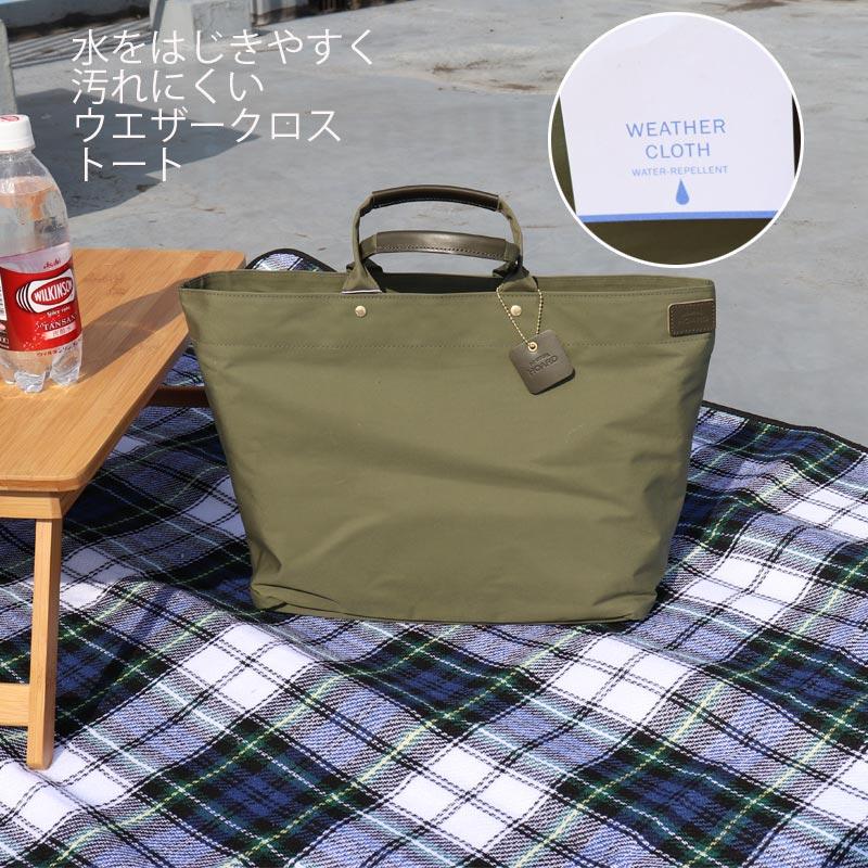 【送料無料】HEMING'S ウェザークロストート オリーブ カーキ バッグ トート撥水加工 汚れにくい レディース 鞄  HEMING'S バッグ 鞄 おしゃれ シンプル アローズ ヘミングス