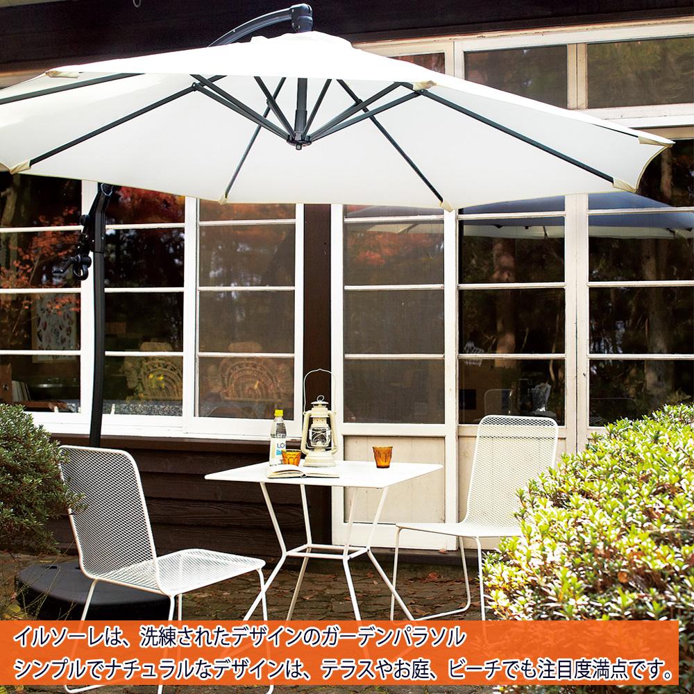 ガーデンパラソル ナチュラル il sole (イルソーレ) RKC-529NA 大きい ビッグサイズ リゾート 日よけ おしゃれ ビーチ ピクニック アウトドア カフェ ガーデンレストラン テラス