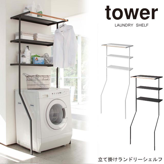 Tower 立て掛けランドリーシェルフ /山崎実業 タワー YAMAZAKI 洗濯機 収納 シェルフ ランドリーラック