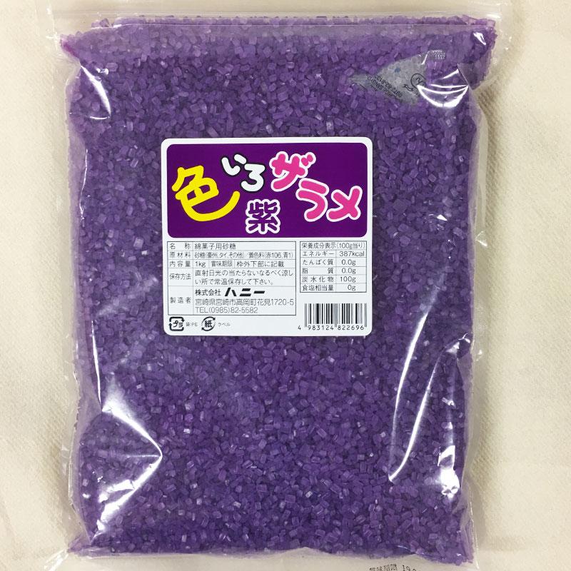 わた菓子用ザラメ 色いろザラメ 紫 1kg パープル (メール便送料無料) 綿菓子 わたあめ ざらめ 砂糖 ざらめ わたがし コットンキャンディ