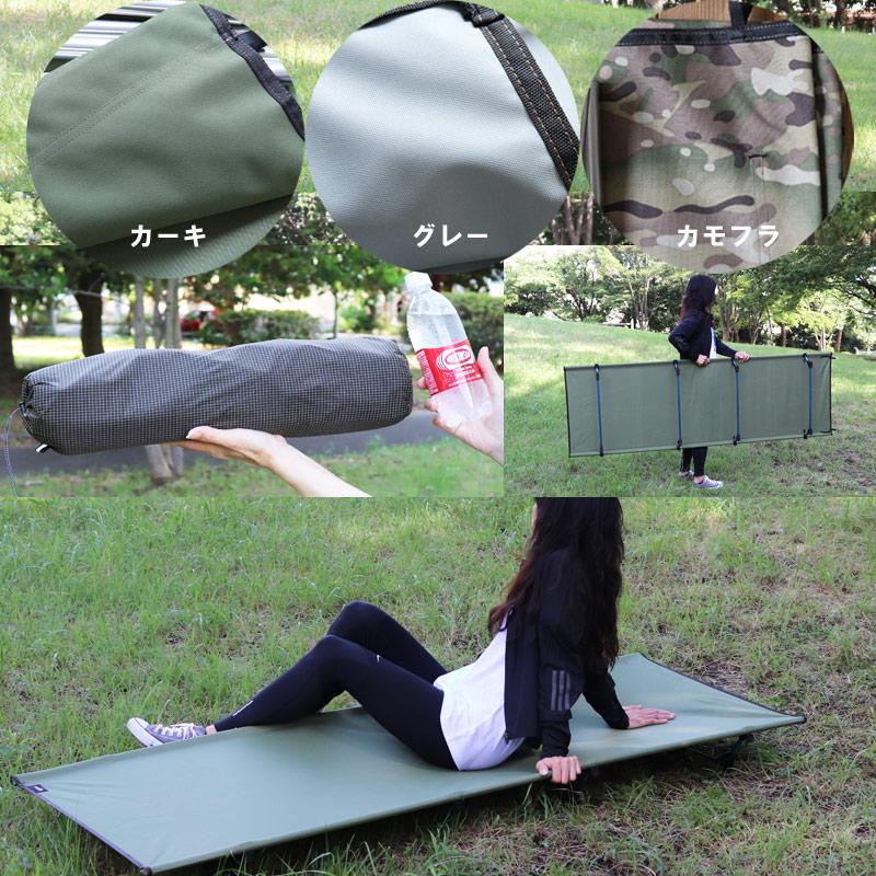 送料無料 アウトドア用折りたたみベッド(コットcot)超軽量1.35Kg 耐荷重200Kg 長さ185×幅60cm 携帯収納袋入り カーキ/グレー/カモフラ(迷彩)