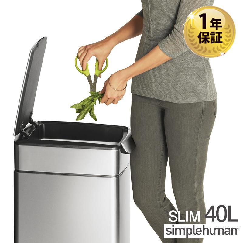 送料無料 simplehuman(シンプルヒューマン)1年保証付き スリムタッチバーカン 40L シルバー 腰でバーをタッチすればフタが開く ダストボックス ゴミ箱 ふた付き おしゃれ