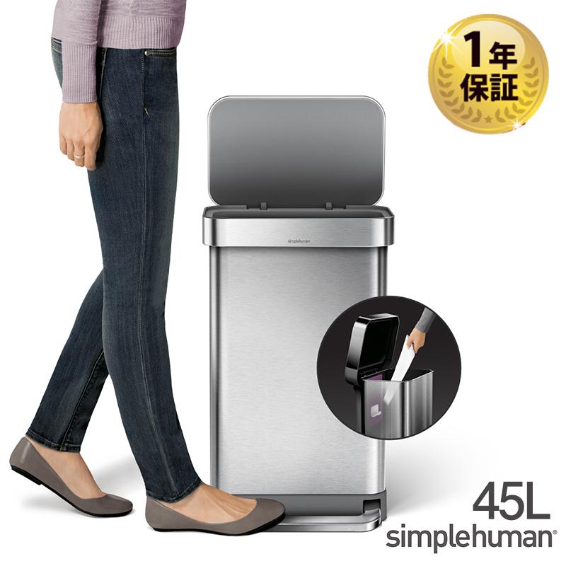 送料無料 simplehuman(シンプルヒューマン)1年保証付き レクタンギュラーステップカン 45L シルバー ステップダストボックス ライナーポケット付 ゴミ箱 ふた付き ペダル式 おしゃれ
