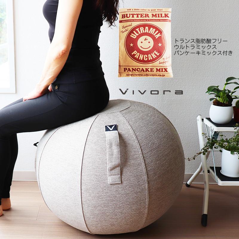 vivora バランスボール シーティングボール おまけ付(パンケーキミックス)セット ベージュ (メーカー直送品)  ルーノ シェニール sitting ball chairs LUNO Chenille 65cm カバー付き 転がりにくい ポンプ付 軽量 破裂防止 二重構造