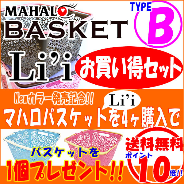 """ULU-HAWAII' Mahalo basket * Edition grab bag B 6.500 yen (total 11 colors) MAHALO BASKET"