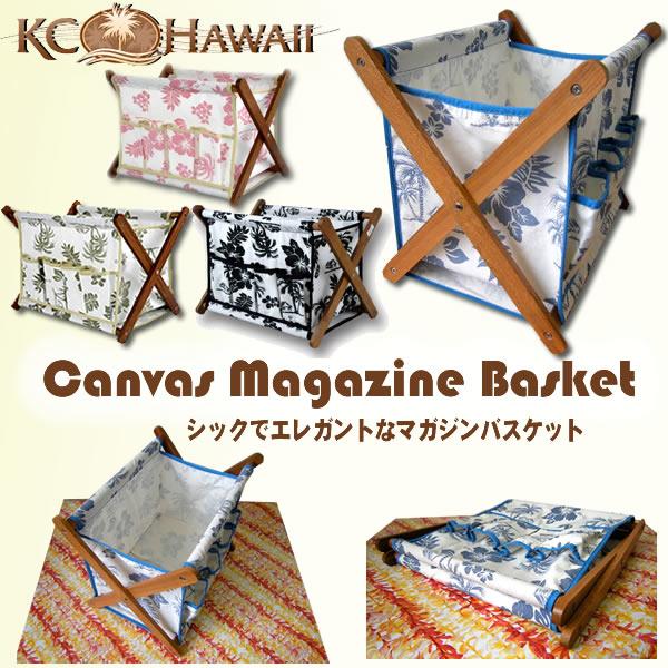 Canvas magazine basket (PINK, BLUE, GREEN)