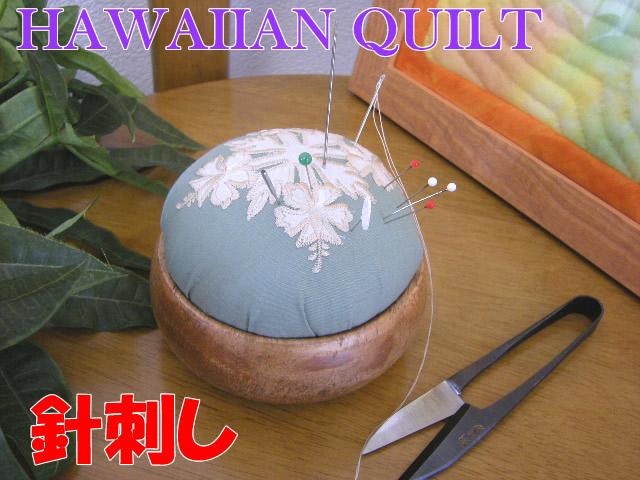 Hawaiian quilt and Hawaiian goods and Hawaii souvenirs and Hawaiian Interior Hawaiian quilt Needlestick points 10 times] Hawaiian Quilt / Hawaiian quilt