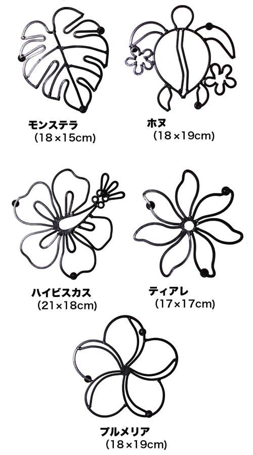 How Hawaiian goods / Hawaiian Interior iron pot stand TC/Hawaii / Hawaiian accessories / Hawaiian decor / pot