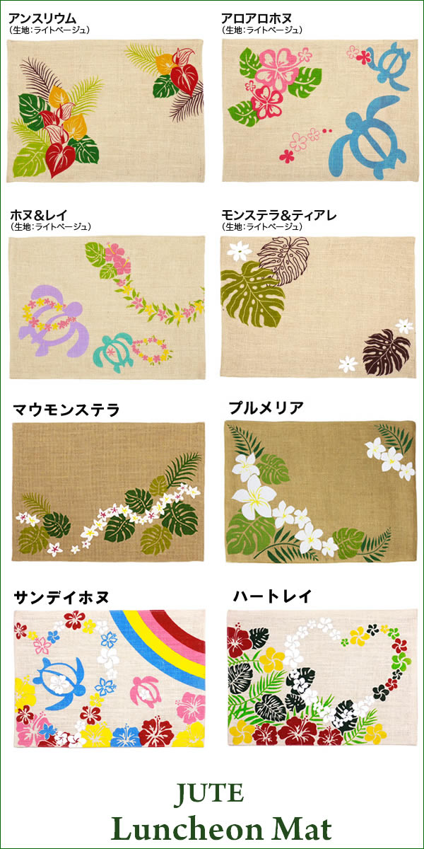 Hawaiian gadgets / Hawaiian Interior Rakuten ranking posted product jute mat TC / place mats / Hawaiian goods / Hawaiian Interior /Hawaii / Hawaii