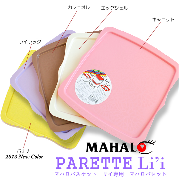 """ULU-HAWAII' Mahalo basket * Edition grab bag D 4.900 yen (total 11 colors) MAHALO BASKET"