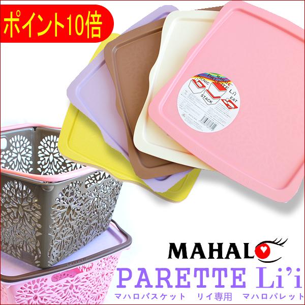 Mahalo palette all five-colored BASKET PARETTE Lii