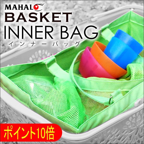 Inner bag MAHALO BASKET ( 7 colors )