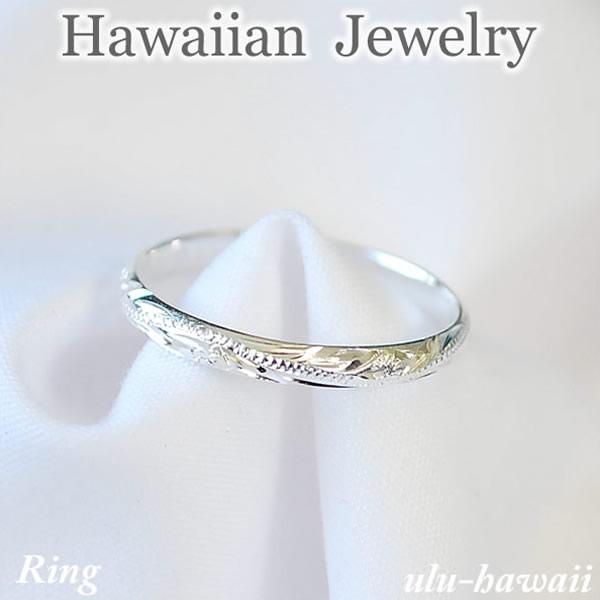 ULU-hawaiiのハワイアンジュエリーはすべてハワイから直輸入!厳選されたジュエリーのみを揃えた貴重な一品!ハワイ土産としても最適です♪ ハワイアンジュエリー リング シルバーリング 指輪スクロール・シルバー/ring-39ハワイアンジュエリーリング