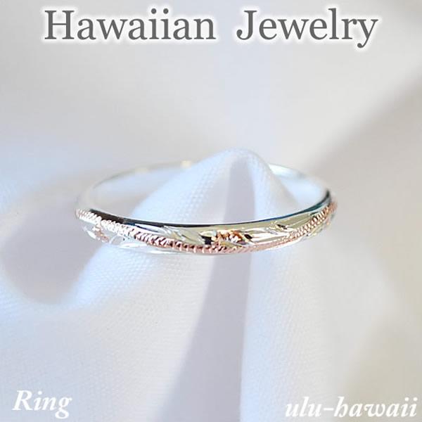 ULU-hawaiiのハワイアンジュエリーはすべてハワイから直輸入!厳選されたジュエリーのみを揃えた貴重な一品! ハワイアンジュエリー リング シルバーリング 指輪スクロール・シルバーピンクゴールドring-41ハワイアンジュエリーリング