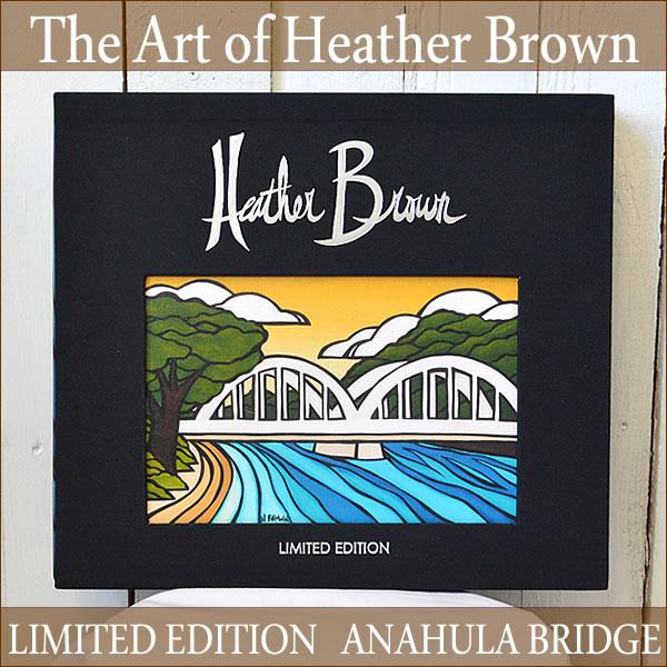 【数量限定】【LIMITED EDITION】 【ヘザーブラウン】【Heather Brown】へザー ブラウン直筆サイン入り作品集『THE ART OF HEATHER BROWN』『LIMITED EDITION ANAHULA BRIDGE』【Hawaii】【ハワイ 雑貨】