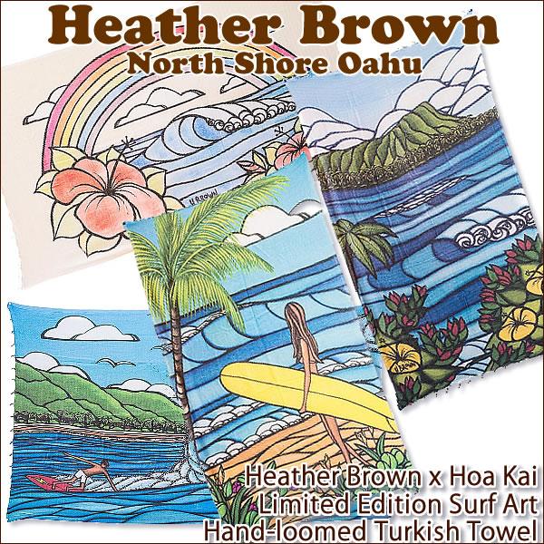 【ヘザーブラウン】【Heather Brown】ターキッシュタオルHeather Brown&Hoa KaiLimited Edition Surf ArtHand-Loomed Turkish Towel【Hawaii】【ハワイ】ハワイアン雑貨【ハワイアン】