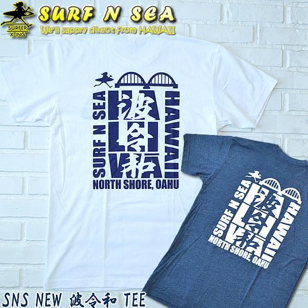 SURF-N-SEA サーフアンドシーサーフィンシーメンズTシャツSNS NEW HALEIWA TEES~XL迄Hawaii ハワイ 雑貨ハワイアン雑貨 ハワイアン