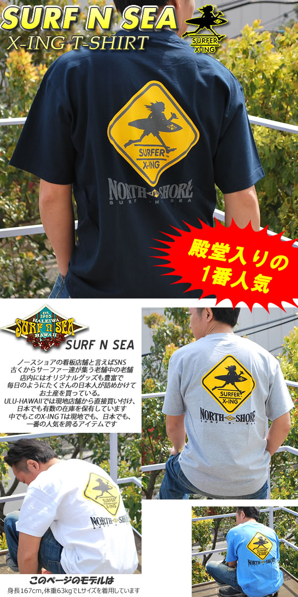 Men's short sleeve T shirt ノースショアサーファー X-ing