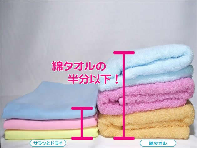 Smooth and dry bath towel