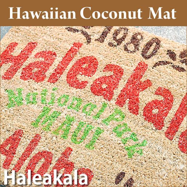 "Coconut mat ""Haleakala' W670mm × H400mm×D15mm"
