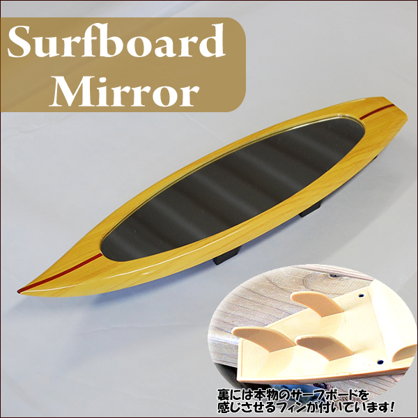 Hawaiian gadgets / mirrors / rear-view mirror surfboard mirror Hawaiian gadgets /Hawaii/YK surfboard-ルームバック mirror