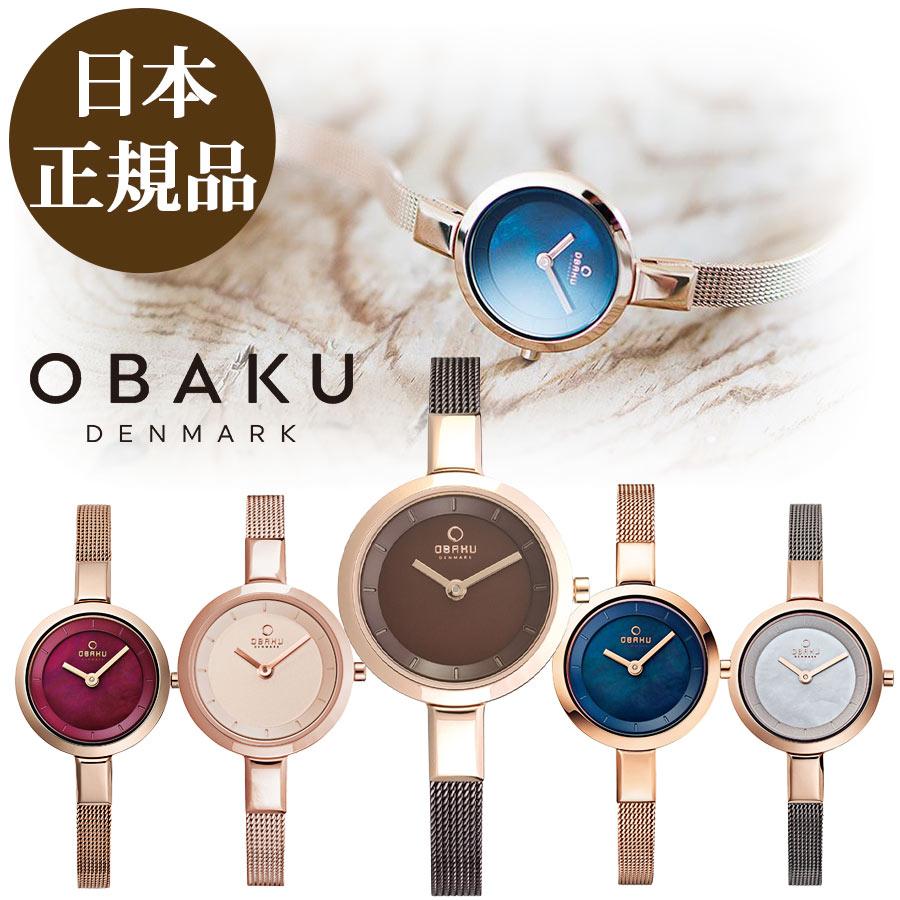 【日本公式品】オバク 時計 OBAKU SIV オバック レディース腕時計 全5色