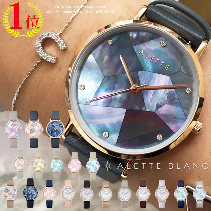 腕時計 レディース アレットブラン ALETTE BLANC レディース腕時計 リリーコレクション (Lily collection) スワロフスキー マザーオブパール 全18色 2年保証付