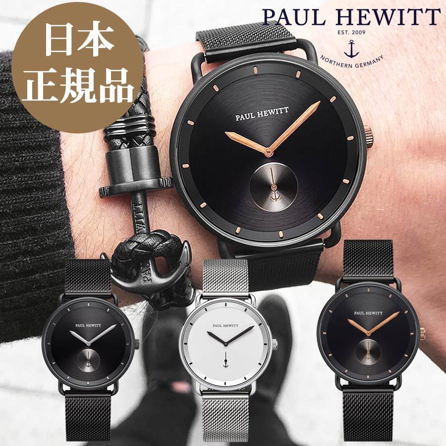 【日本公式品】ポールヒューイット 時計 Paul Hewitt Breakwater Line メッシュベルト メンズ腕時計