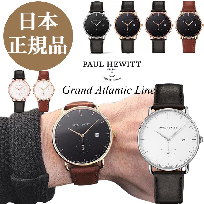 ac780821fc 【日本公式品】ポールヒューイット メンズ腕時計 Paul Hewitt Grand Atlantic Line (グランドアトランティックライン)  レザー 42mm径