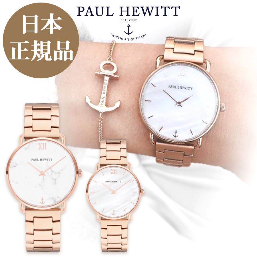 【日本公式品】ポールヒューイット Paul Hewitt レディース腕時計 Miss Ocean Line (ミスオーシャンライン) メタル フェイスサイズ33mm