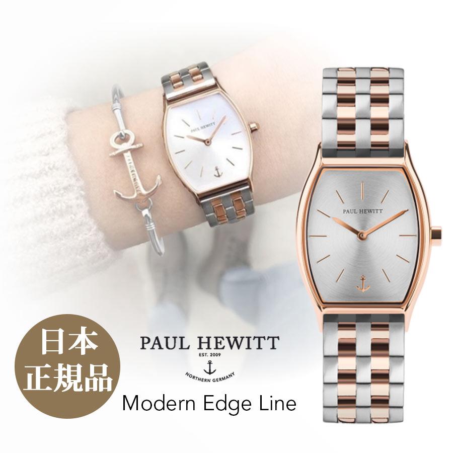 【日本公式品】ポールヒューイット Paul Hewitt モダンエッジライン Modern Edge Line レディース腕時計 ローズゴールド バイカラーメタル/シルバーサンレイ メタルベルト