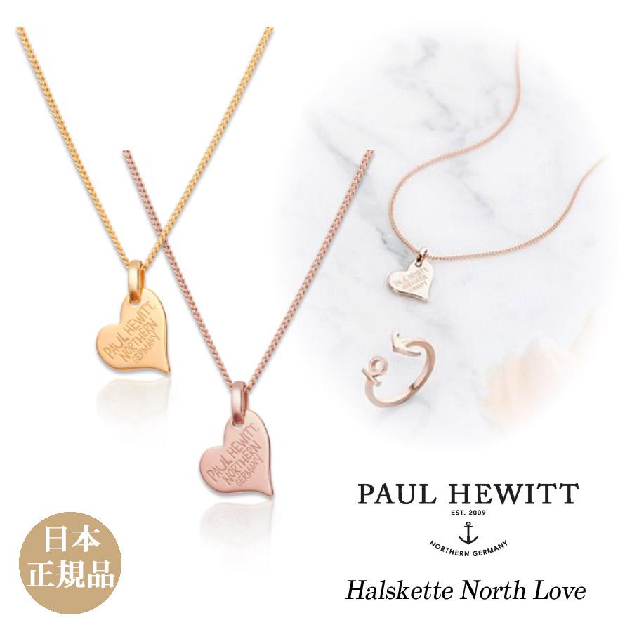 【日本公式品】Paul Hewitt ポールヒューイット ネックレス Halskette North Love ローズゴールド/ゴールド