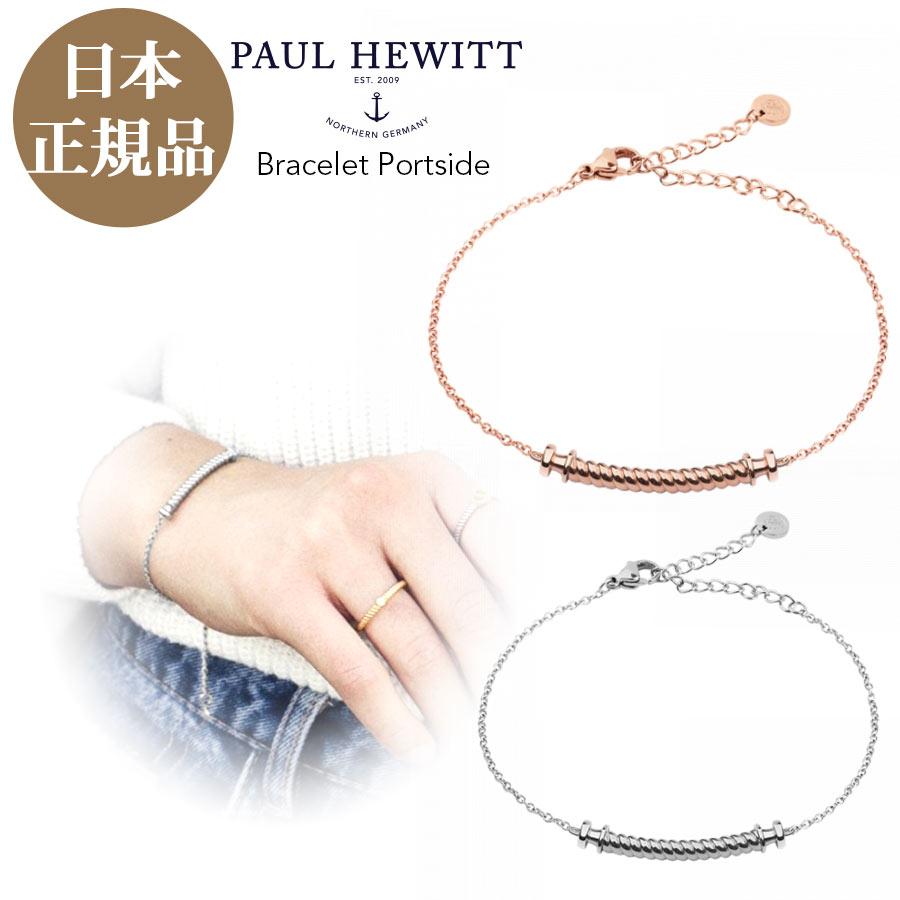【日本公式品】ポールヒューイット Paul Hewitt ブレスレット Bracelet Portside ローズゴールド シルバー