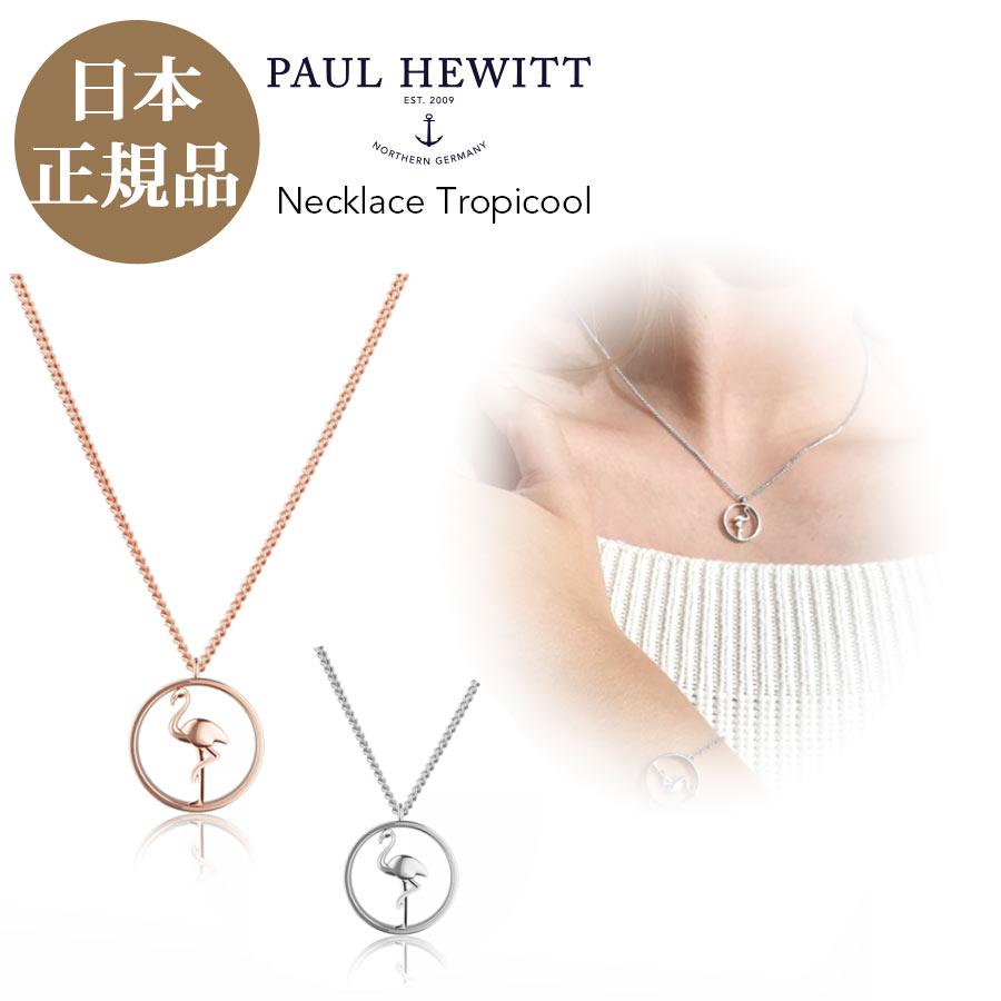 ポールヒューイット ネックレス 【日本公式品】Paul Hewitt Tropicool ローズゴールド シルバー