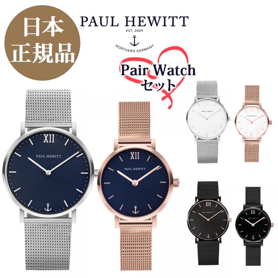 ペアウォッチ 【日本公式品】 ポールヒューイット 時計 Paul Hewitt 【ペアセット】 Sailor Line ブルー/ホワイト & Modest ギフト レディース腕時計 メンズ腕時計
