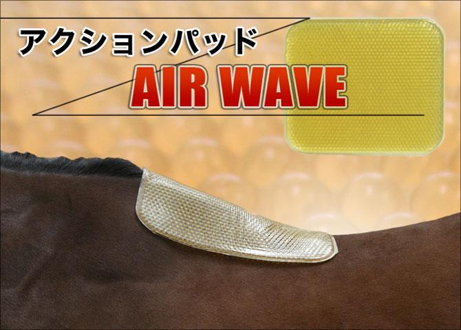 【サドルパッド】 アクションパッド AIR WAVE キ甲部保護パッド (乗馬用品・ゲルパッド)