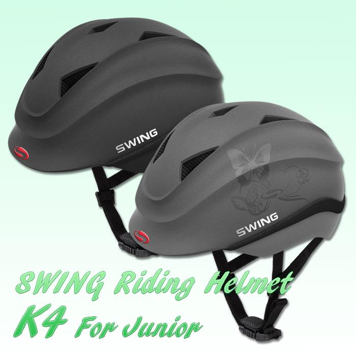 SWING ライディングヘルメット K4-ジュニア (52~57cm)