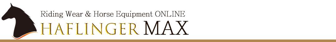 乗馬用品 ハフリンガーMAX:ハフリンガーMAX|乗馬用品・馬具のセレクトショップ