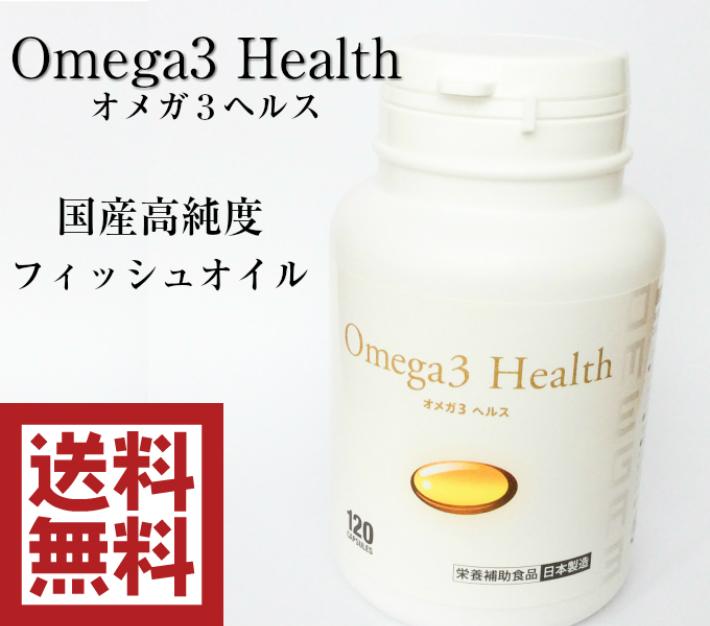 オメガ3ヘルス(旧オメガRX)120粒 EPA 17160mg ドクター・シアーズ ゾーン フィッシュオイル サプリ Omega3 Health DHA ダイエット