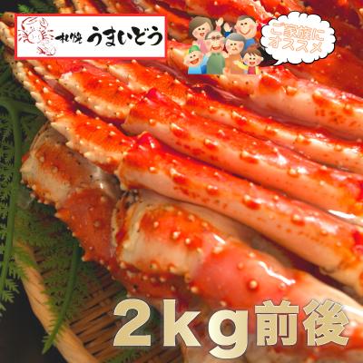 札幌うまいどう 極太ボイルタラバワイドシュリンクパック2kg[かに/カニ/蟹/タラバガニ/たらばがに]北海道から発送【送料無料】【おとなの週末掲載商品】超絶うまいどう