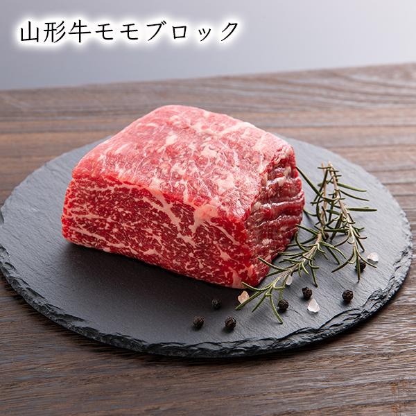 柔らかくて霜降りもある山形牛そのものの味わいをお楽しみください 人気ショップが最安値挑戦 格安SALEスタート 山形牛モモブロック300g
