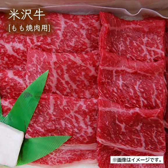 鮮やかでキメ細やかな極上の米沢牛 スピード対応 全国送料無料 米沢牛 もも焼き肉用 400g 人気ブランド