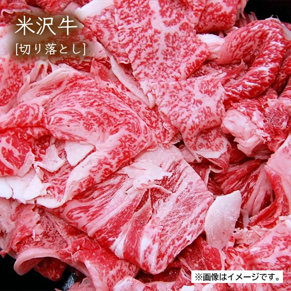 活用度ナンバーワンの牛肉切り落とし 米沢牛 高い素材 500g 切り落とし 返品送料無料