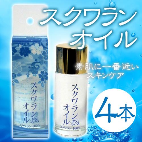 スクワランオイル 30ml×4本 送料無料 沖縄 人気 珍しい 土産 美容 優しい ケア