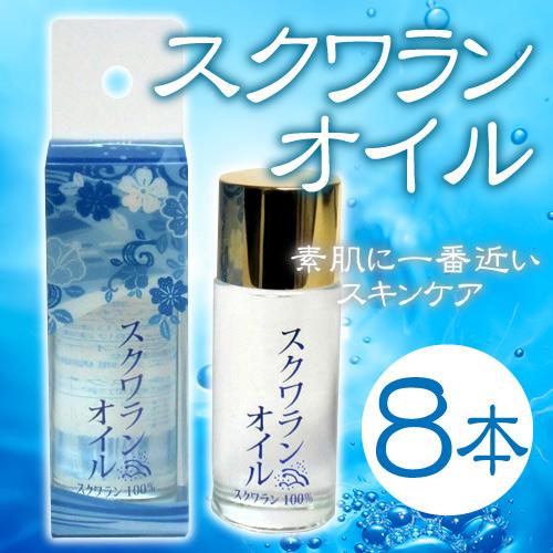 スクワランオイル 30ml×8本 送料無料 沖縄 人気 珍しい 土産 美容 優しい ケア