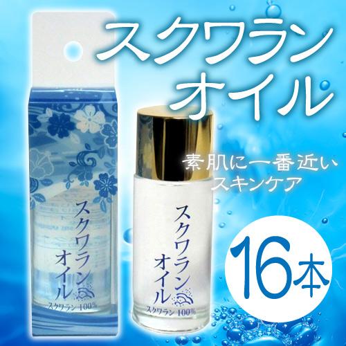 スクワランオイル 30ml×16本 送料無料 沖縄 人気 珍しい 土産 美容 優しい ケア
